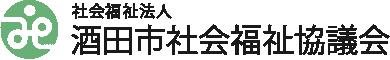 社会福祉法人 酒田市社会福祉協議会