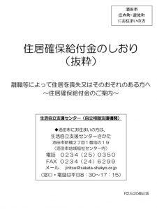 住居確保給付金のしおり(酒田市・庄内北部)R2.5.20修正版 (HP用抜粋)のサムネイル