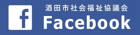 酒田市社会福祉協議会Facebook
