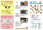 thumbnail of leaflet_h28