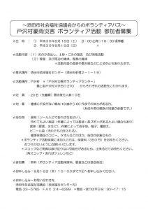 thumbnail of tozawa%e6%9c%aa%e6%88%90%e5%b9%b4%e7%94%a8