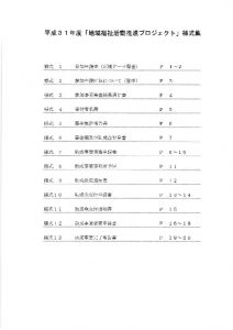 thumbnail of h310401yoshiki