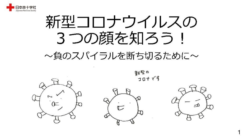 新型コロナウイルスの3つの顔を知ろう!~負のスパイラルを断ち切るために~のサムネイル