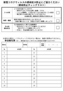 感染防止チェックリスト(特別外し)のサムネイル