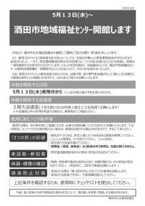 社協用 R020508新型コロナ対策通知(開館)のサムネイル