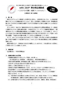 withコロナ 草の根応援助成応募要項(3次募集)のサムネイル